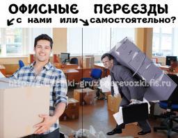 Офисные переезды, грузчики