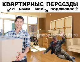 Квартирные переезды, грузчики