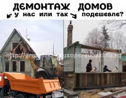 Демонтаж домов под ключ, вывоз мусора