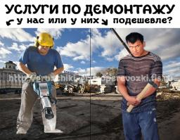 Демонтаж стен, пола, фундамента, кафеля, и т.д. Вывоз мусора