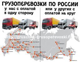 Попутные грузоперевозки по России, догрузы