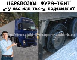 Фура-тент, грузоперевозки 20 тонн