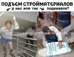 Подъем стройматериалов на этаж, услуги грузчиков