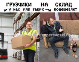 Складские работы, грузчики