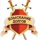 Взыскание дебиторской задолженности и долгов. Розыск должников и имущества в Минске