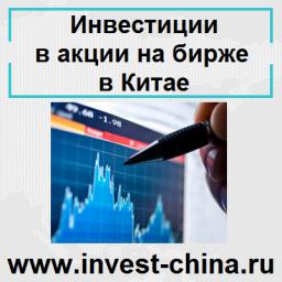 Инвестиции в акции на бирже в Китае
