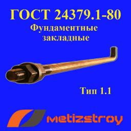 Болт фундаментный 1.1 М16х600 ст3пс2 ГОСТ 24379.1-2012