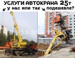 Автокран 25 тонн, аренда спецтехники