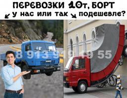 Камаз-борт, грузоперевозки 10 тонн