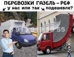 Газель-рефрижератор, грузоперевозки 1.5 тонны