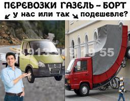 Газель-борт, грузоперевозки 1,5 тонны