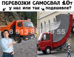 Камаз-самосвал, грузоперевозки 10 тонн, вывоз мусора, грузчики