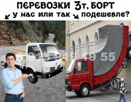 Грузоперевозки 3 тонны борт