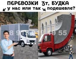 Грузоперевозки 3 тонны будка