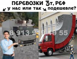 Грузоперевозки 3 тонны рефрижератор