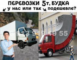 Грузоперевозки 5 тонн будка