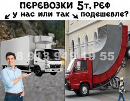 Грузоперевозки 5 тонн рефрижератор