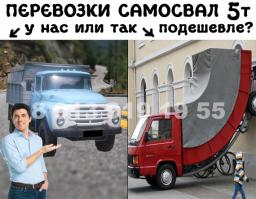 Зил-самосвал, грузоперевозки 5 тонн, вывоз мусора, грузчики