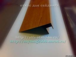 Откос для сайдинга металлического и винилового