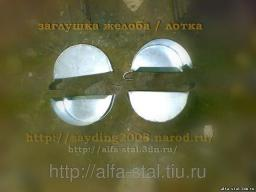 Заглушка лотка / желоба водосточного