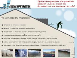 Монтаж, ремонт и сервисное обслуживание кровли в Новосибирске и Новосибирской области