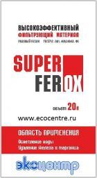 Суперферокс - фильтрующий материал для обезжелезивания воды