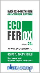 Экоферокс - алюмосиликатный сорбент обезжелезивания воды