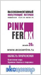 ПИНКФЕРОКС - фильтрующий материал для удаления железа и марганца