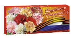 Коробки конфет к 23 февраля в ассортименте