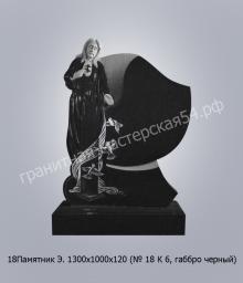 Элитный памятник 1300х100х120