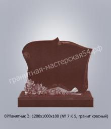 Элитный памятник 1200х1000х100