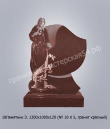 Элитный памятник 1300х1000х120