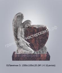 Элитный памятник 1300х1100х120
