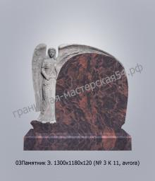 Элитный памятник 1300х1180х120