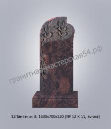 Элитный памятник 1600х700х120