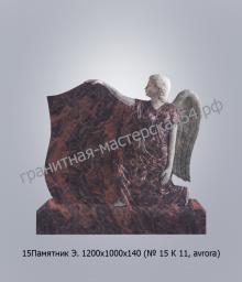 Элитный памятник 1200х1000х140