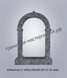 Элитный памятник 1630х1080х200
