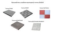 Вибролитая тротуарная плитка 300х300х30 разных видов от производителя с доставай в Московскую область и Подмосковье