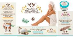 Эффективная косметика Planeta organica серии DEAD SEA NATURALS оптом и в розницу по самым низким ценам !