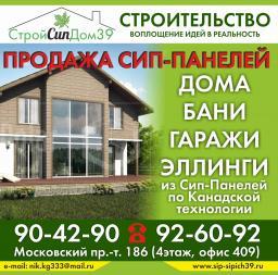 ООО СтройСипДом39
