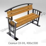 Скамья СК-05