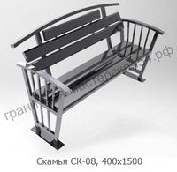 Скамья СК-08