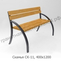 Скамья СК-11