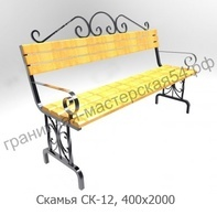 Скамья СК-12