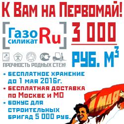 Газобетонные блоки CUBI в Москве и Московской области