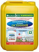 Фитоспорин-МЖ осенний в комплекте с Биополимик Cu