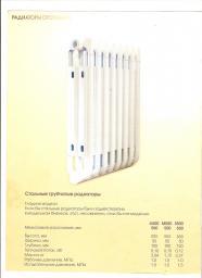 Стальные трубчатые радиаторы отопления S500-распродажа !