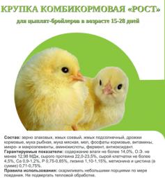 Комбикорм РОСТ для цыплят-бройлеров в возрасте 15-28 дней