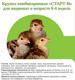 Комбикорм СТАРТ-И для индюшат в возрасте 1-4 недели
