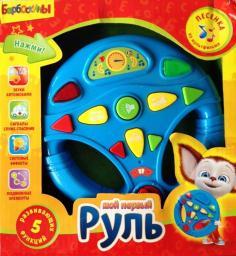 """Мой первый Руль """"Барбоскины!"""""""